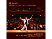 DVD「瞳みのる Ha-Pee-y Birthday Event 2013 in Hiyoshi」