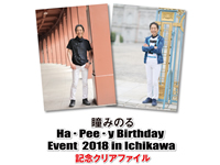 クリアファイル 「瞳みのる Ha-Pee-y Birthday Event 2018 in Ichikaw